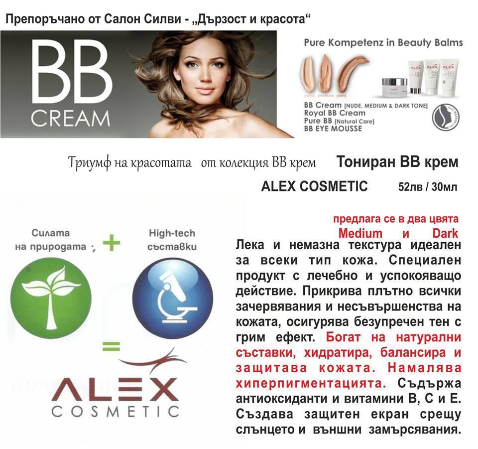 Alex-Cosmetic